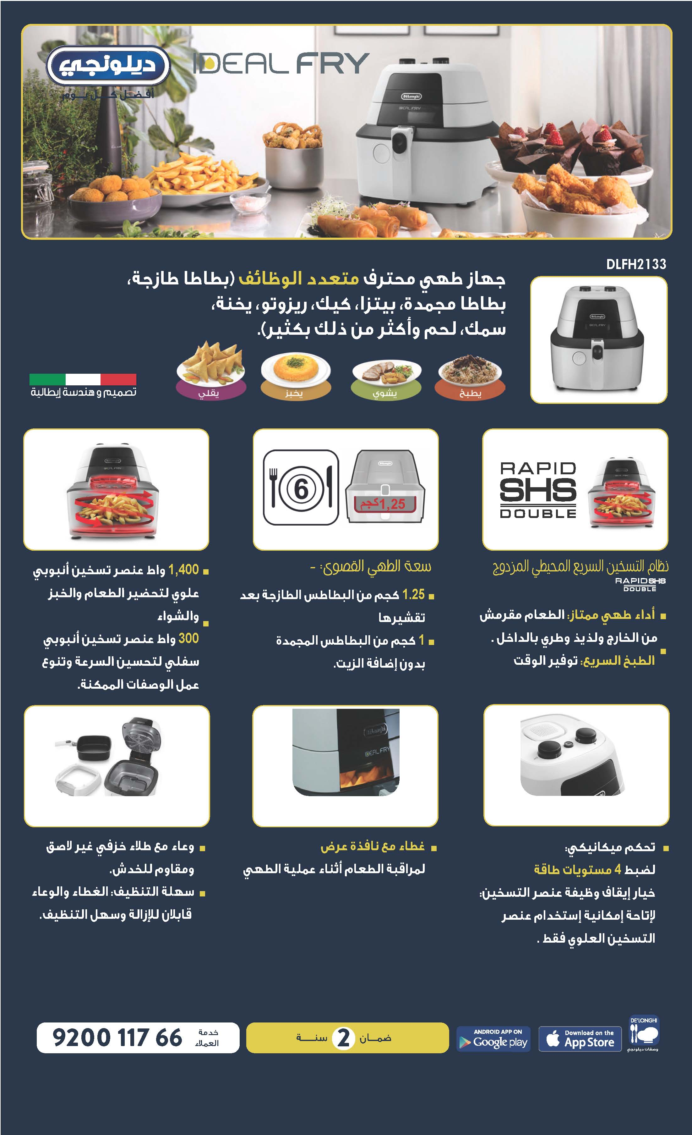 Delonghi FH2133  IdealFry Product sheet