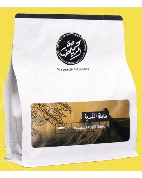 محمصة الرياض خلطة القدية 250 جرام (RIYADH-ALQIADYA)