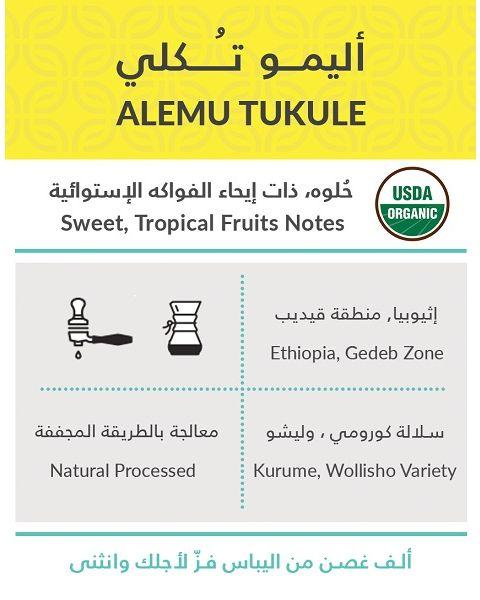 Kiffa -Alemu Tukule 250g Coffee Beans (KIFFA-ALEMU TUKULE)