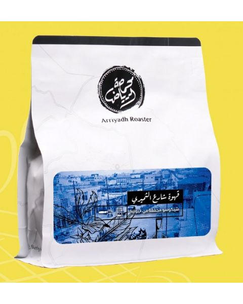 Arriyadh Roaster, Coffee Beans Al-Thumairi Street Blend (RIYADH  AL THAMERY ST)