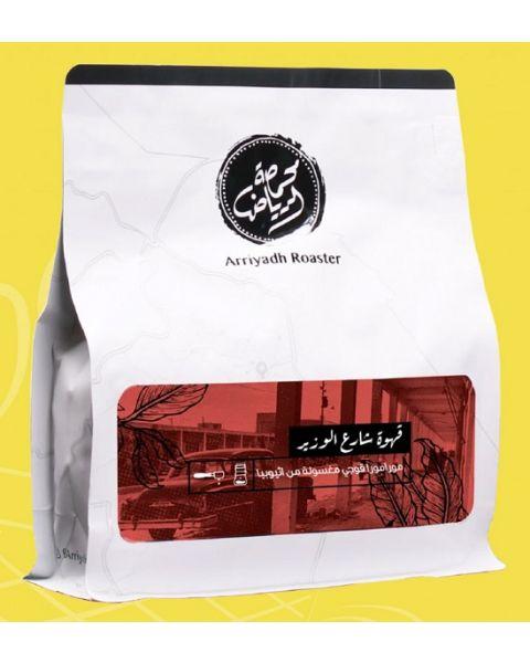 محمصة الرياض - الوزير 250 جرام (RIYADH AL WAZER)