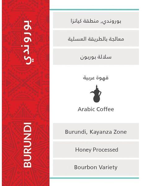 كِفة بوروندي للقهوة العربية (KIFFA-BURUNDI)