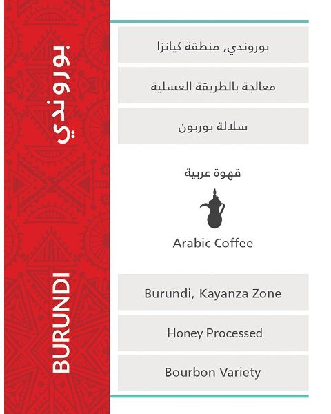 Kiffa -Burundi 250g Arabic Coffee (KIFFA-BURUNDI)