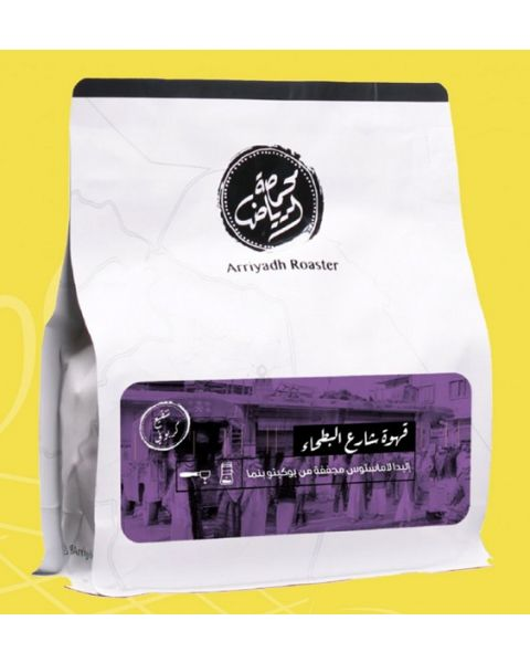 Arriyadh Roaster, Coffee Beans AL Battha Street Blend (RIYADH  AL BATTHA ST)
