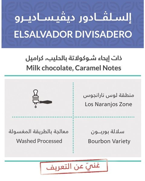 Kiffa -Elsalvador Divisadero 250 g Coffee Beans (KIFFA-ELSALVADOR DIVISAD)