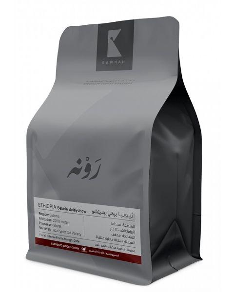 حبوب القهوة بيكلي بيلايتشو اسبريسو 250 جرام من محمصة رونة (ESP BEKELE NATURAL)