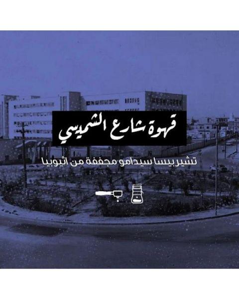 قهوة شارع الشميسي من محمصة الرياض 250 جرام (SRC034)