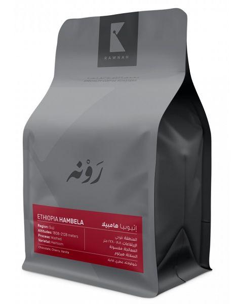 حبوب القهوة هامبيلا مغسول دريب 250 جرام من محمصة رونة (DRIP HAMBELA WASHED)