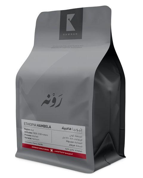 حبوب القهوة هامبيلا مغسول اسبريسو 250 جرام من محمصة رونة (ESP HAMBELA WASHED)