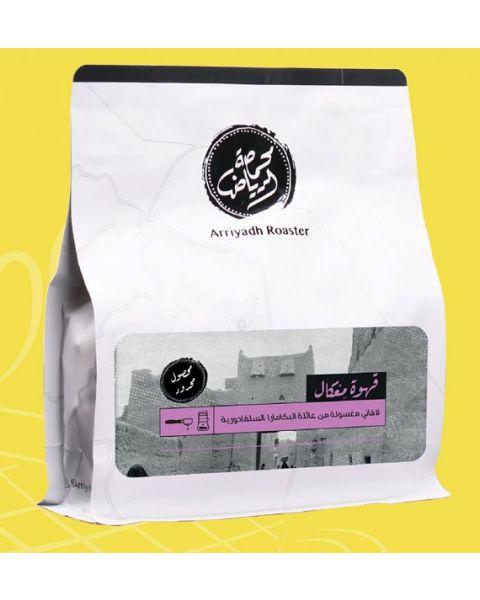 محمصة الرياض - معكال 250 جرام (RIYADH MEAKAL)