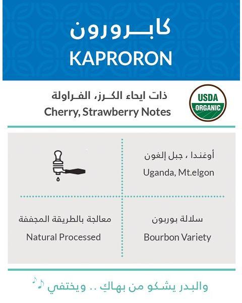 كِفة كابرورون حبوب القهوة 250 جرام (KIFFA-KAPRORON)
