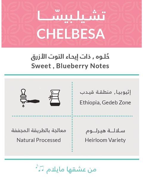 كِفة تشيلـبيـسـّــا حبوب القهوة 250 جرام (KIFFA-CHELBESA)