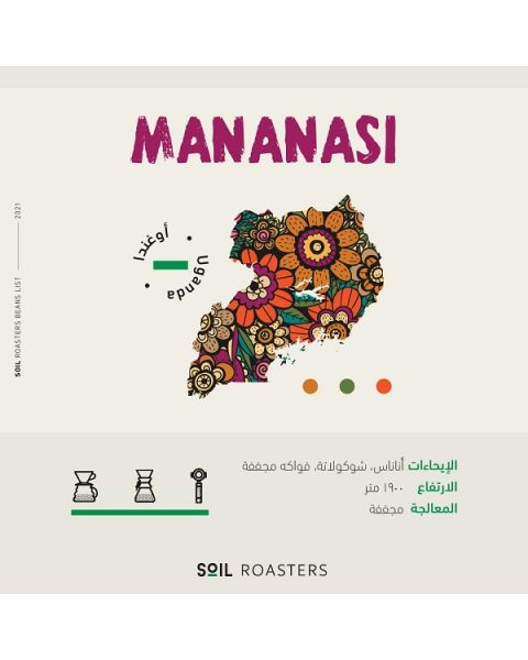 Soil Mananasi 250g (SOIL-MANANASI)