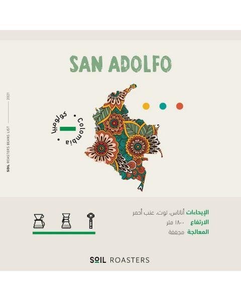 سان أدولفو من محمصة سويل 250 جرام Soil San Adolfo 250g (SOIL-SAN ADOLFO)