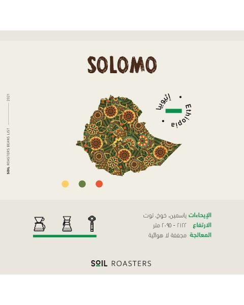 Soil Solomo 250g (SOIL-SOLOMO)