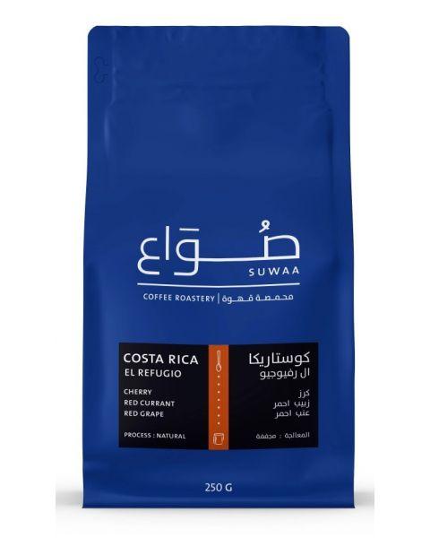 صواع قهوة كوستاريكا - ال رفيوجيو 250 جرام (SUWAA-COSTA RICA REFIOGIO)