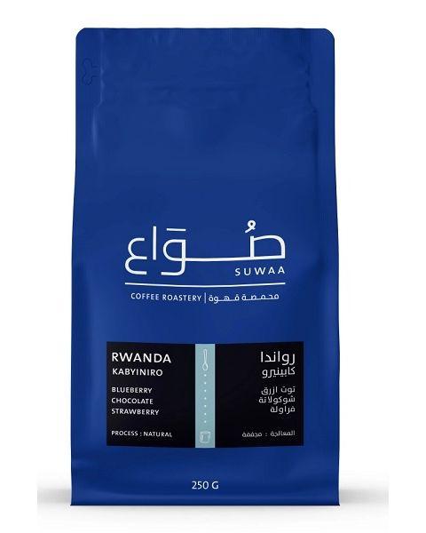 قهوة روندا - كابينيرو من صواع 250 جرام (SUWAA-RAWANDA)