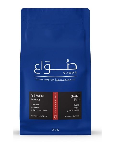 صواع قهوة اليمن - حراز 250 جرام (SUWAA-YEMEN)