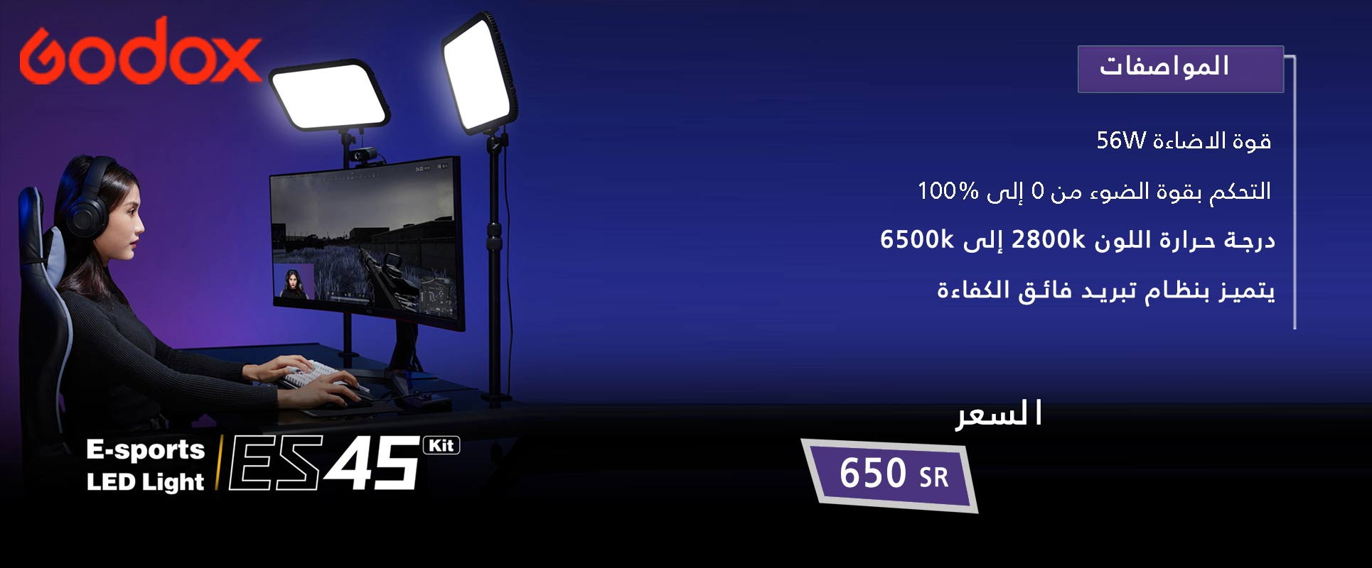 Godox ES45-KIT