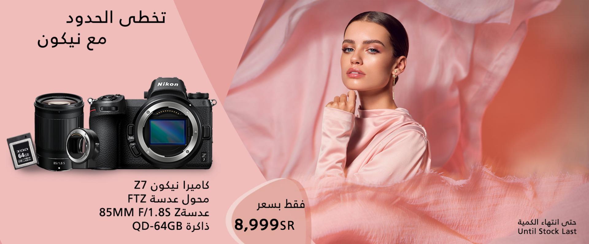 Nikon z7 offer