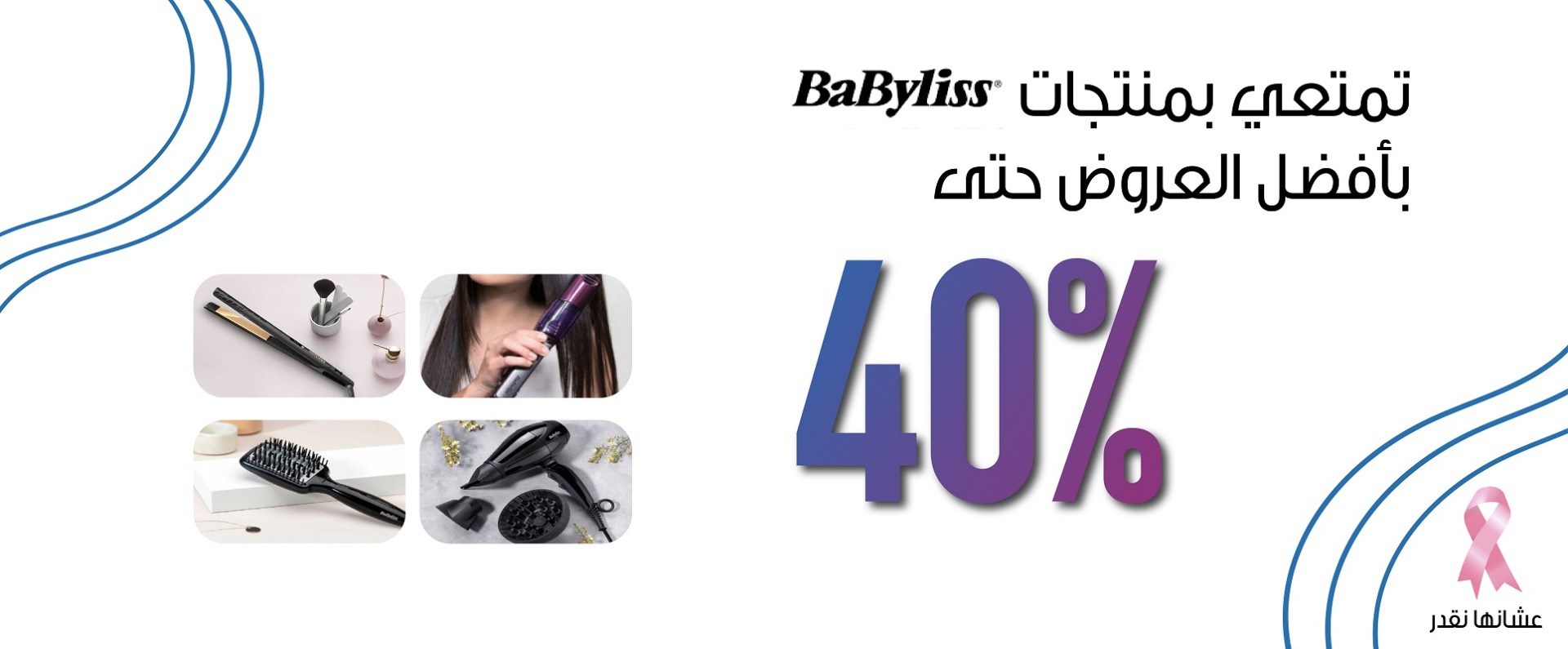 Babyliss Clearance