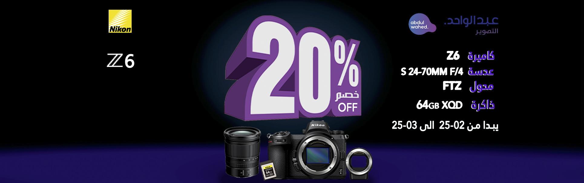 z6 offer