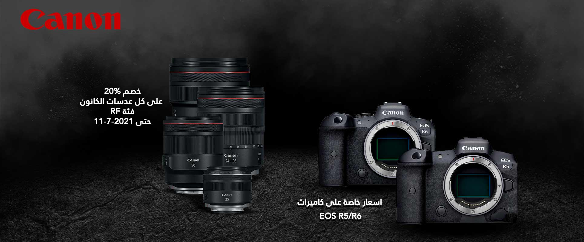 canon offers
