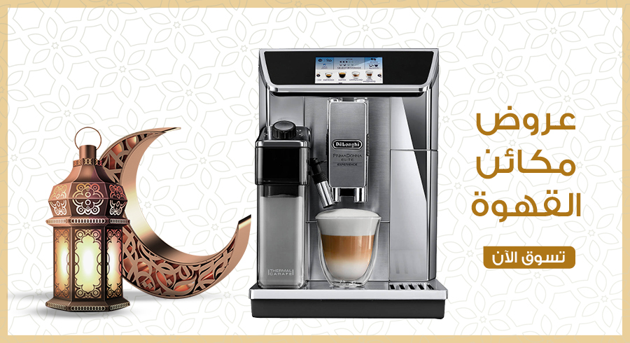 Coffee Machines Offers
