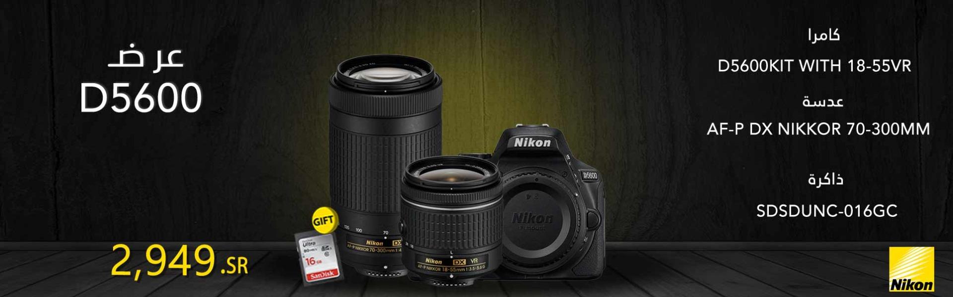 Nikon D5600 Offer