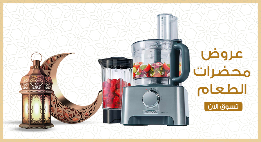 Food Processors Offers