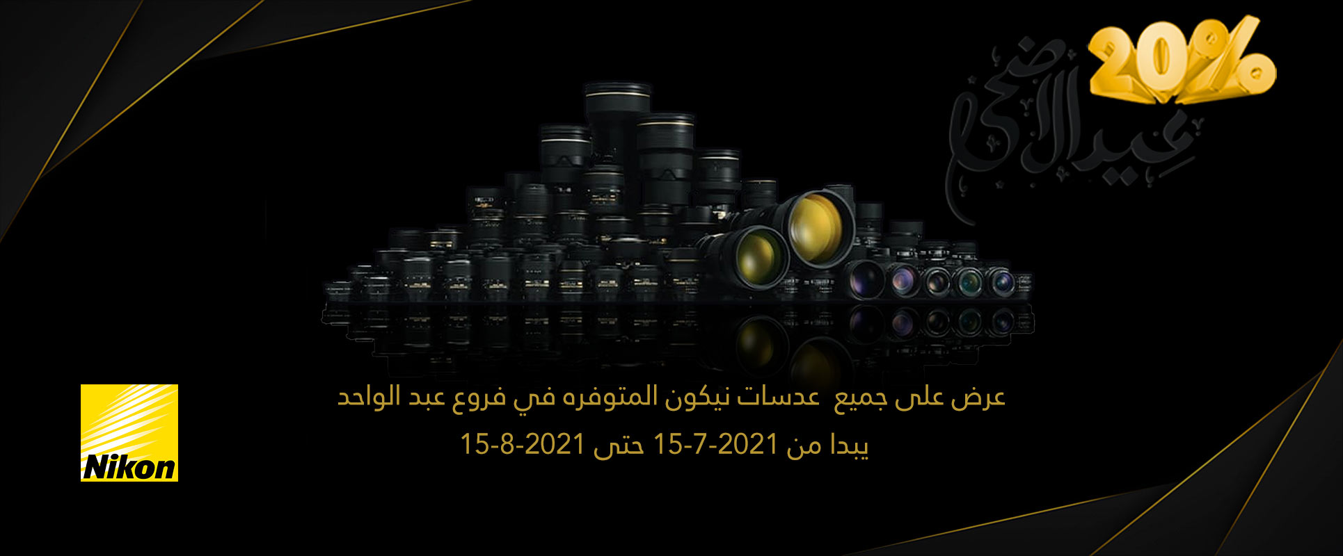 20% discount on nikon offers