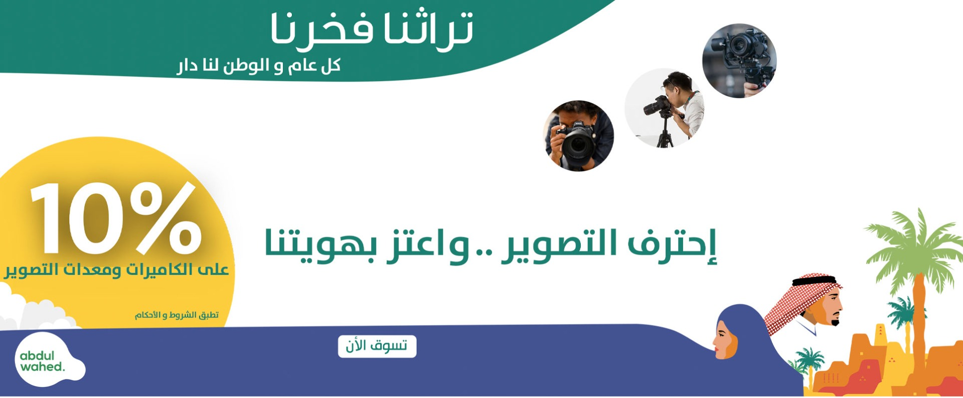 Photography National Day Offers