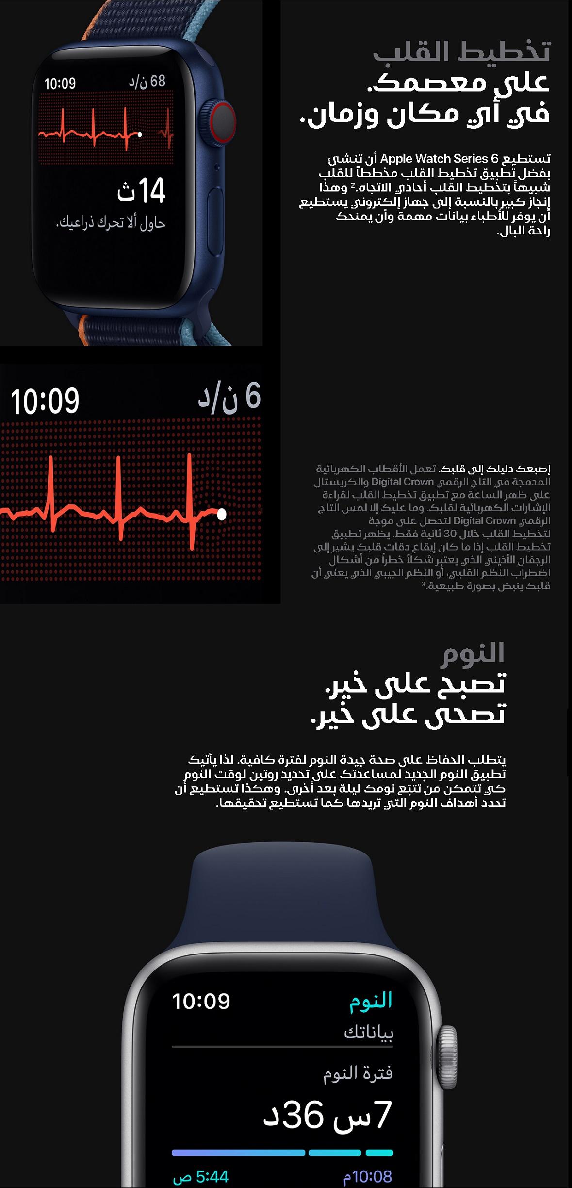 Apple watch s6