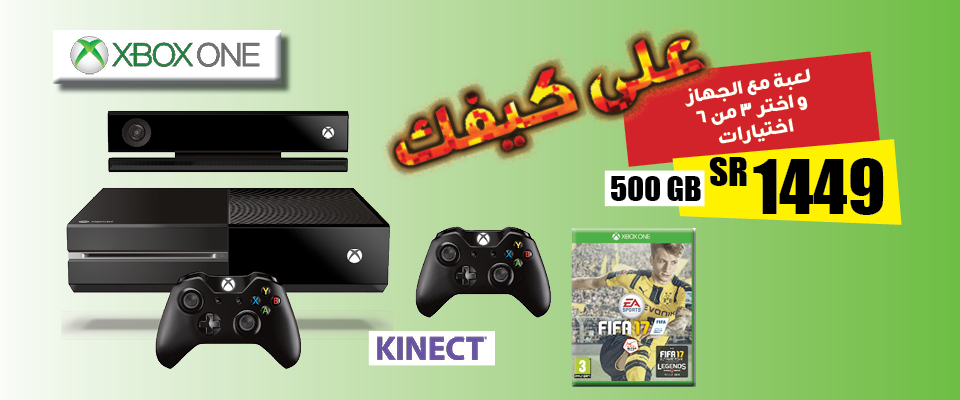 xbox-one-500gb-with-kinect